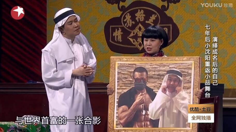 小沈阳丫蛋小品 不差钱2 台词剧本 欢乐喜剧人图片