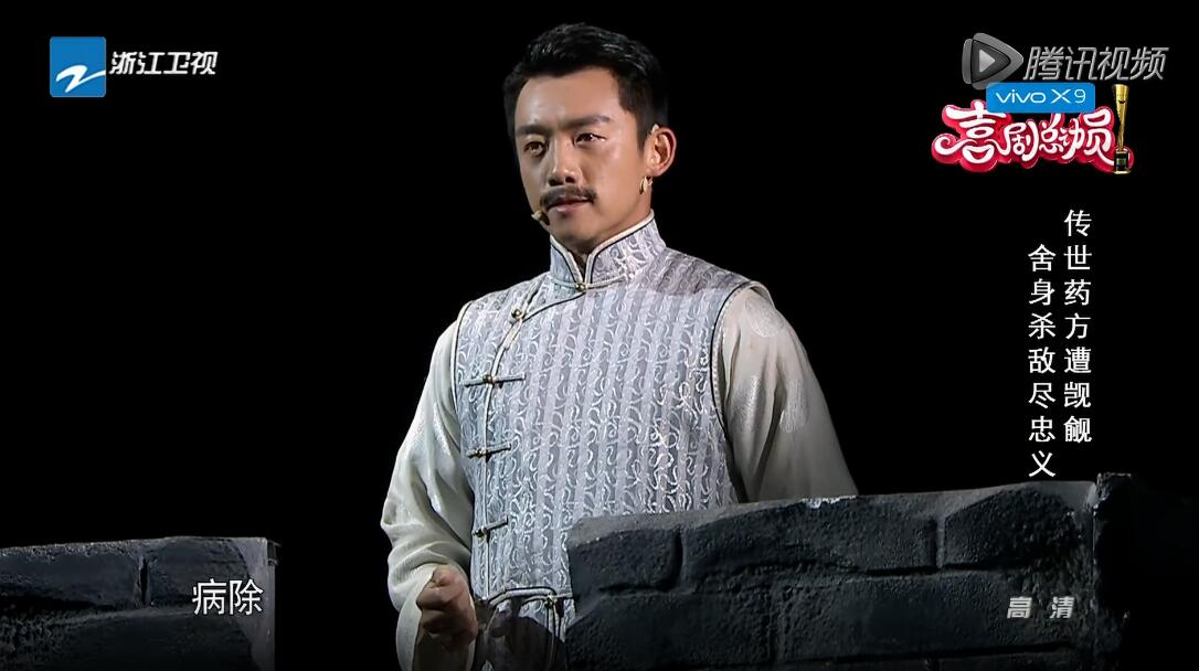 郑恺王宁小品《药方》台词完整版——喜剧总发动161105