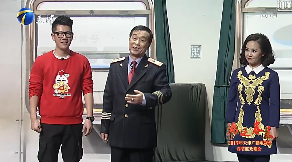 石富宽《火车上的春晚》台词剧本——2017天津春晚