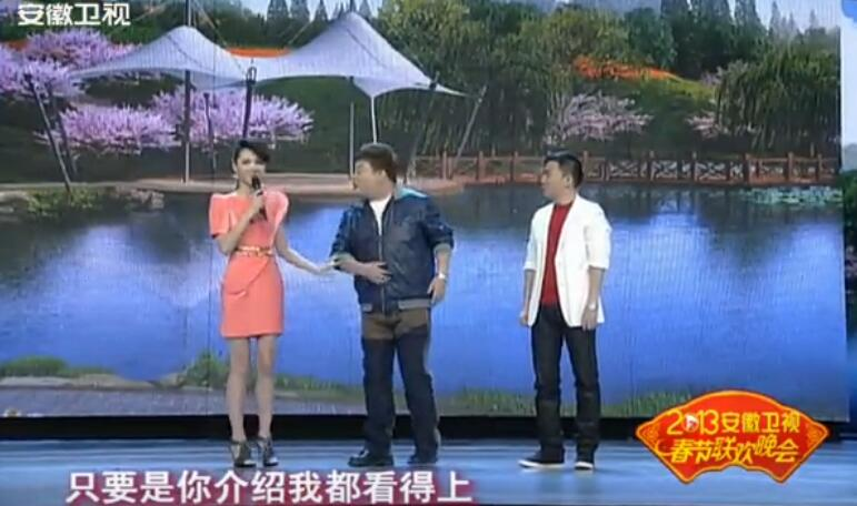 2013春晚台词_周群 刘刚小品《相亲3》台词剧本丨安徽卫视2013春晚-中文台词网