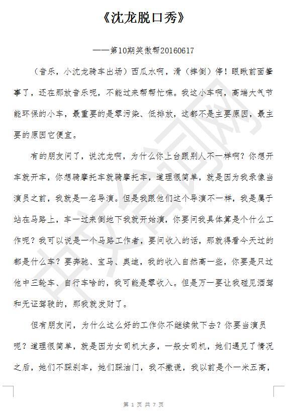 小沈龙《沈龙脱口秀》碰瓷惨遭女司机台词丨第10期 笑傲帮