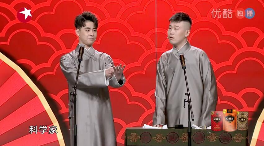 张云雷杨九郎《尚好的青春》相声台词——欢跃喜剧人