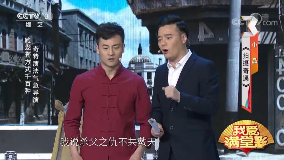 崔大笨赵小宝小品《拍摄奇遇》台词剧本(我爱满堂彩)