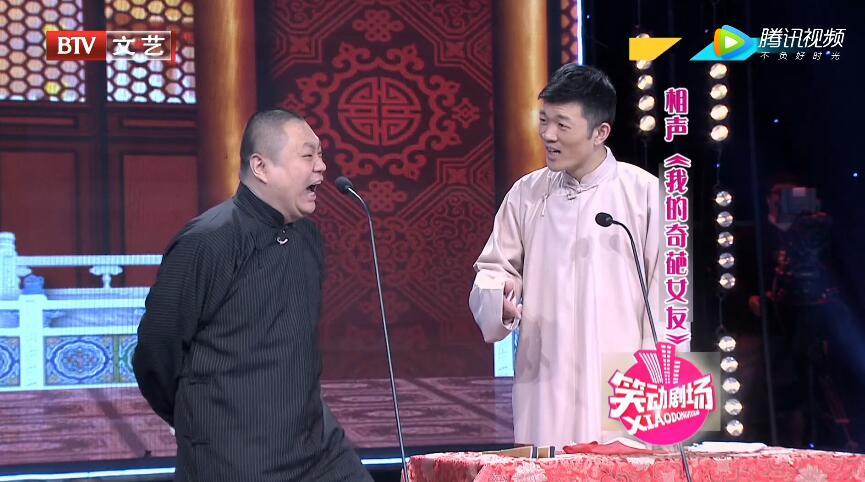 金岩李国靖相声《我的奇葩女友》台词文本