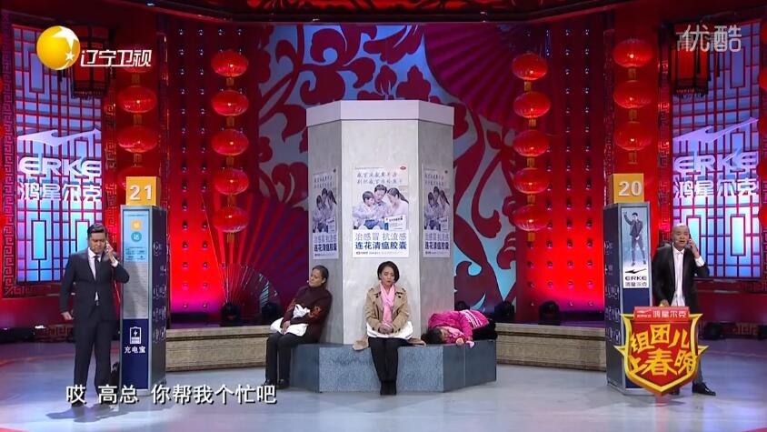 高海龙徐洪凯王思梦小品《爱情改签》台词剧本——组团儿上春晚