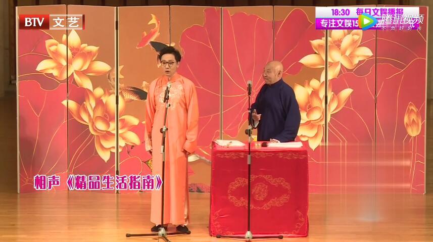 李鸣宇王文林《精品生活指南》相声台词