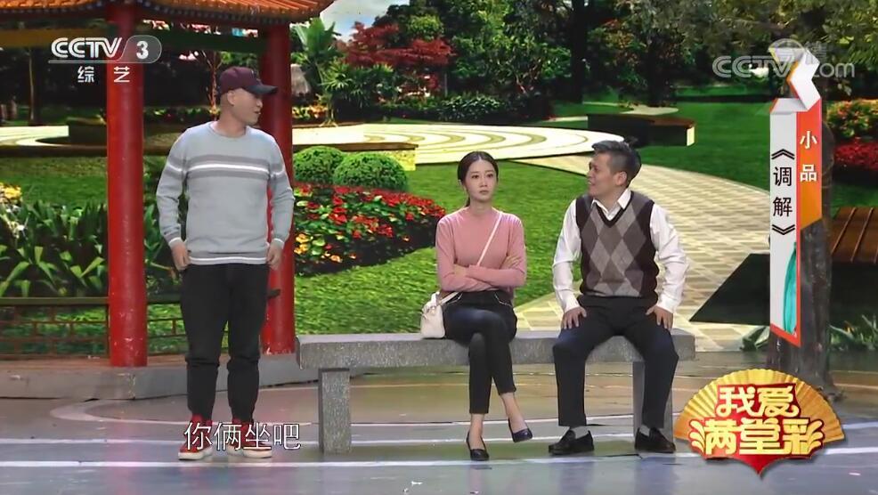 郭旺徐洪凯陈嘉男小品《调解》台词剧本
