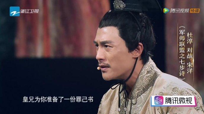 杜淳宋洋《军师联盟之七步诗》片段台词——我就是演员