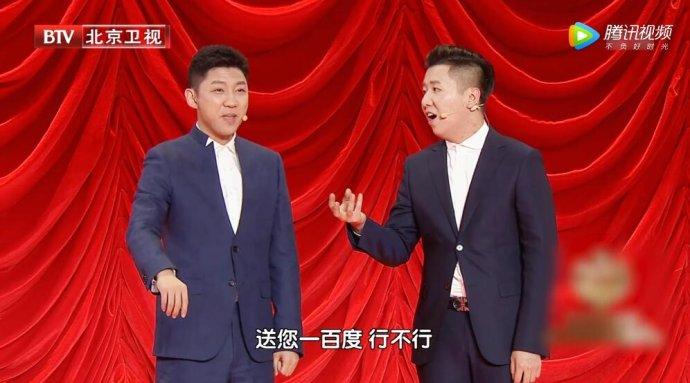 2018北京卫视元宵晚会刘宇钊孙超《租房租房》相声台词